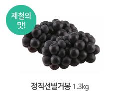 정직선별거봉(1.3kg)