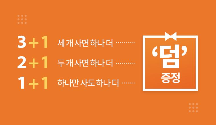 21년4월대행사_덤증정