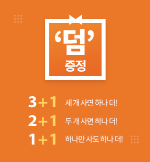 21년봄대행사_덤증정