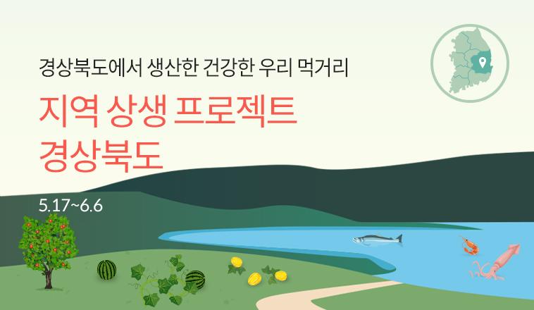 지역 상생 프로젝트- vol. 1 경상북도전