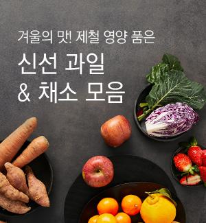 신선 과일& 채소 모음