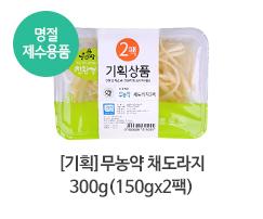 [기획]무농약이상_채도라지 300g(150g*2팩)