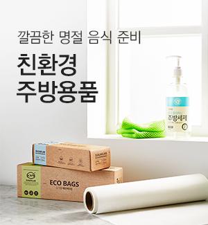 친환경주방용품