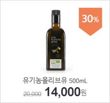 유기농올리브유500mL