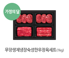 무항생제냉장숙성한우정육세트(1kg)?