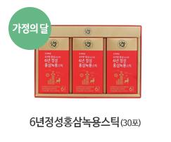 6년정성홍삼녹용스틱(10g*30포)10g*30포