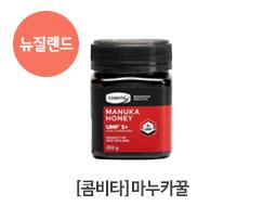 [콤비타]마누카꿀 250g