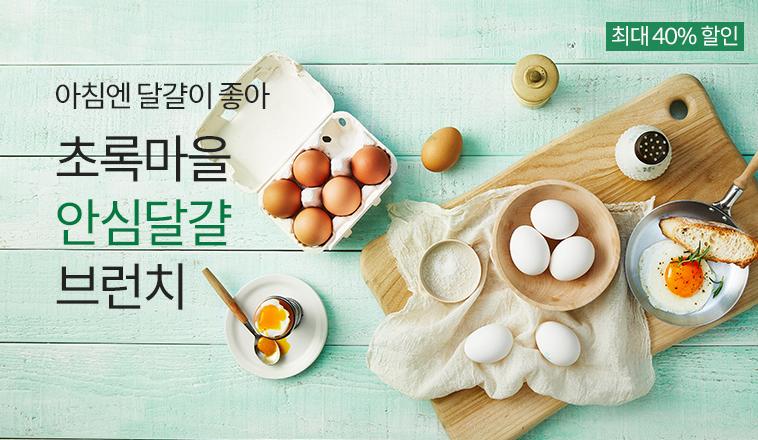 초록마을 안심달걀 브런치