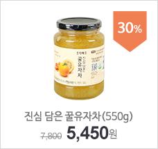 진심 담은 꿀유자차(550g)