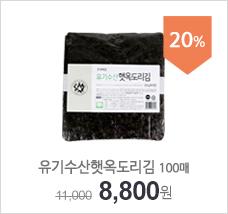 유기수산햇옥도리김 200g(100매)