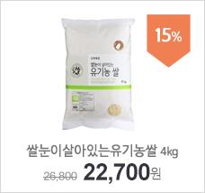 쌀눈이살아있는유기농쌀4kg
