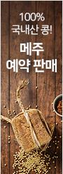 국내산 콩! 메주 예약