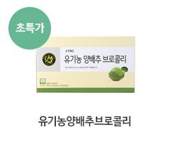 유기농양배추브로콜리80mL*30입
